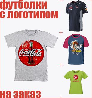 Магазин Футболок В Саранске