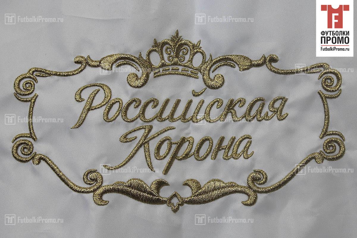 Вышивка золотая корона